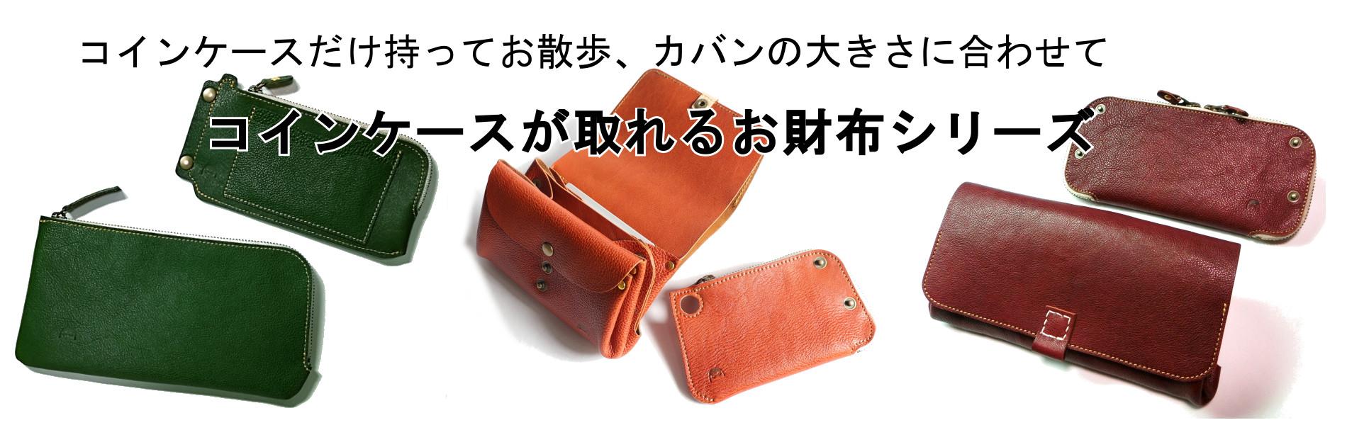 コインケースが取れるお財布シリーズ